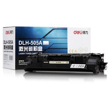 得力DLH-505A#硒鼓激光碳粉盒(黑)(只)(适用于P2035/P2035n/P2055/P2055d/P2055dn/P2055X)